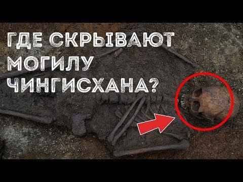 Чингисхан: тайны могилы (где похоронили великого вождя?)
