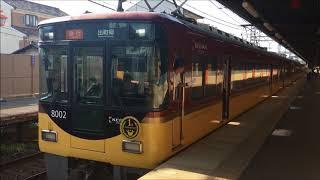 京阪8000系急行 伏見稲荷駅