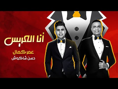 "مهرجان ""انا العريس"" عمر كمال وحسن شاكوش - توزيع اسلام ساسو | Mahragan Ana AL 3ares"