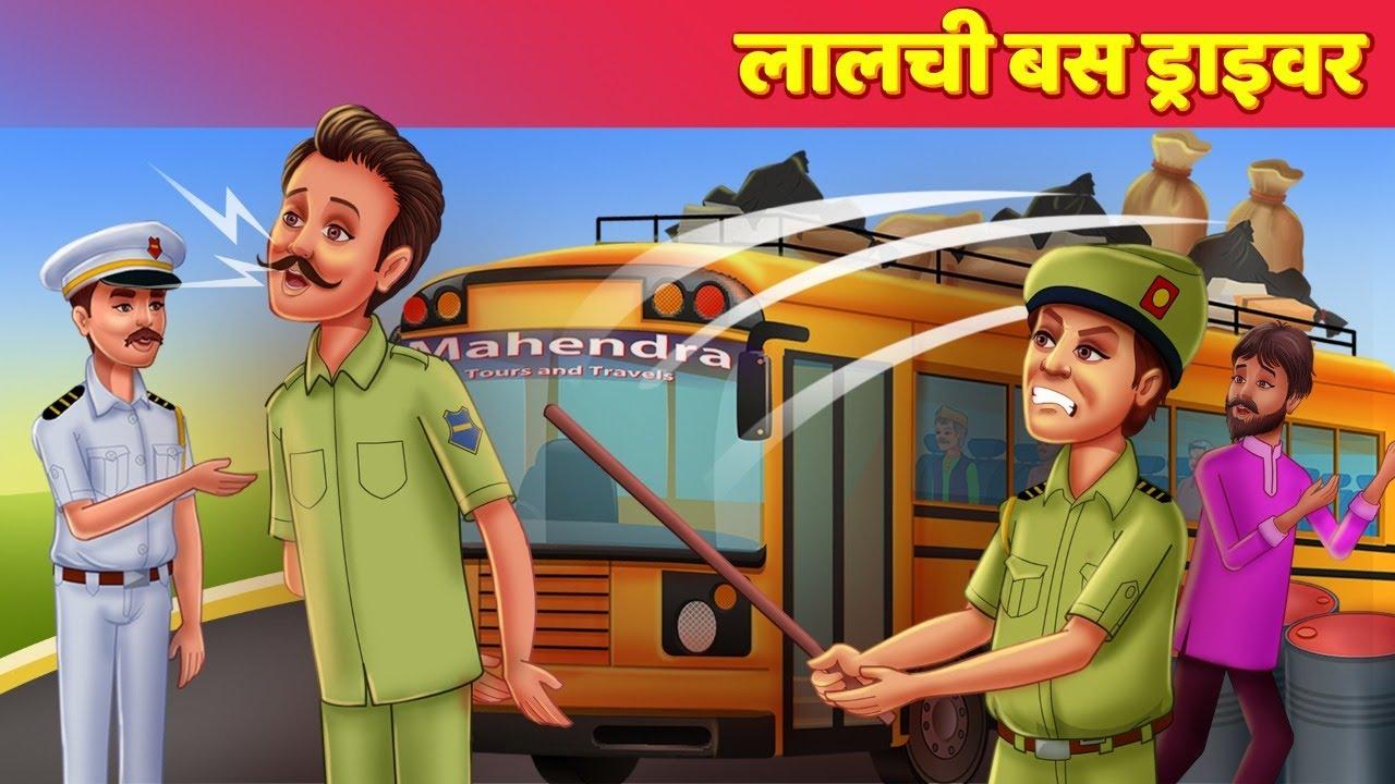 लालची बस ड्राइवर Greedy Bus Driver हिंदी कहानी Stories for Teens | Hindi Fairy Tales & Moral Stories