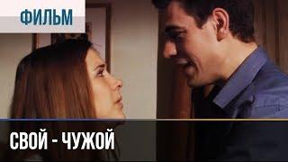 ▶️ Свой - чужой - Мелодрама | Фильмы и сериалы - Русские мелодрамы