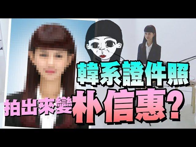 證件照驚人修圖變朴信惠?台灣妹妹最愛這種髮型是...|白癡公主