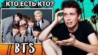 УЧУСЬ РАЗЛИЧАТЬ УЧАСТНИКОВ BTS! (я пожалел об этом) BTS (방탄소년단) CHALLENGE K-POP
