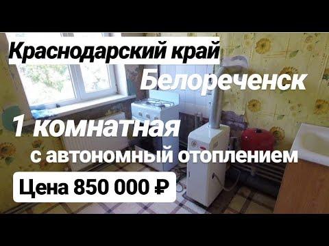 Квартира / 1 комнатная / Краснодарский край / Белореченск / Цена 850 000 рублей