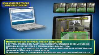 Видео-информационный комплекс по развитию компетенций в области охраны труда