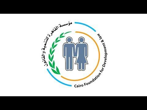 القاهرة للتنمية والقانون - Cairo Foundation for Development and Law CFDL