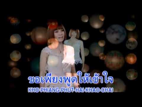 Jintara Poonlarp - Yak Dai Thoe Khon Doem Klap Ma