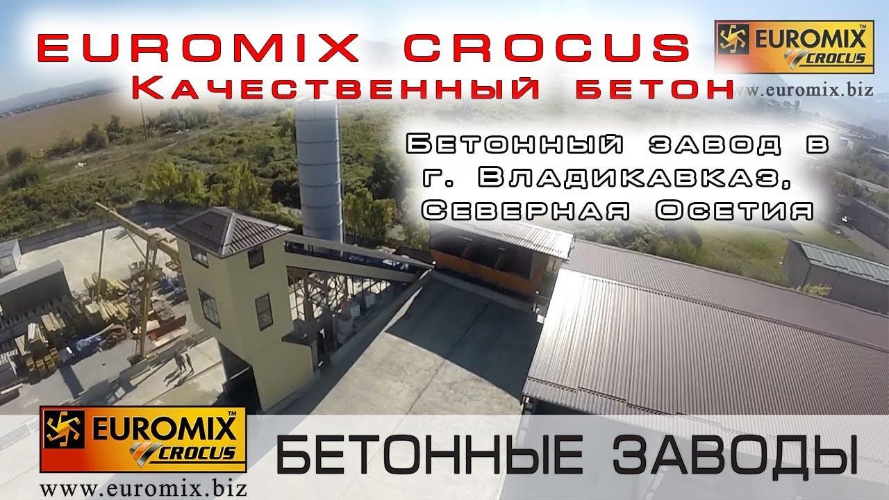 Завод бетона владикавказ бетон узорный