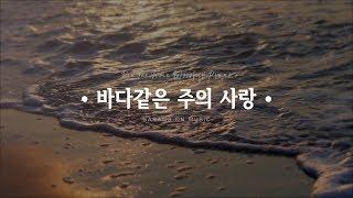 [사랑온 뮤직 | 사랑의교회] 바다같은 주의 사랑