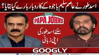 Asad Ali Toor Nai Asim Saleem Bajwa Kai Karobar Baray Kya Bataya? #GooglyNewsTV is a Digital Media Project - consisting of a web news portal and a ...
