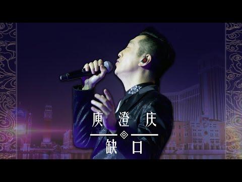 【导师片段】庾澄庆《缺口》《中国新歌声》国庆演唱会 SING!CHINA SP.2 20161003 [浙江卫视官方超清1080P]