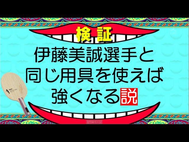 卓球!! 【衝撃展開】伊藤美誠選手と同じ用具を使えば強くなる説!!