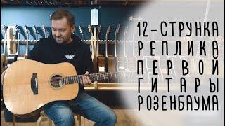 Гитара Розенбаума, реплика   gitaraclub.ru
