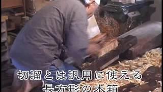 第4回なごや・まちコミ映像祭優秀賞【甦れ地場物産伊勢春慶】