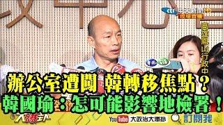 【精彩】監聽案轉移桃色風波?韓國瑜:怎麼可能影響高雄地檢署!