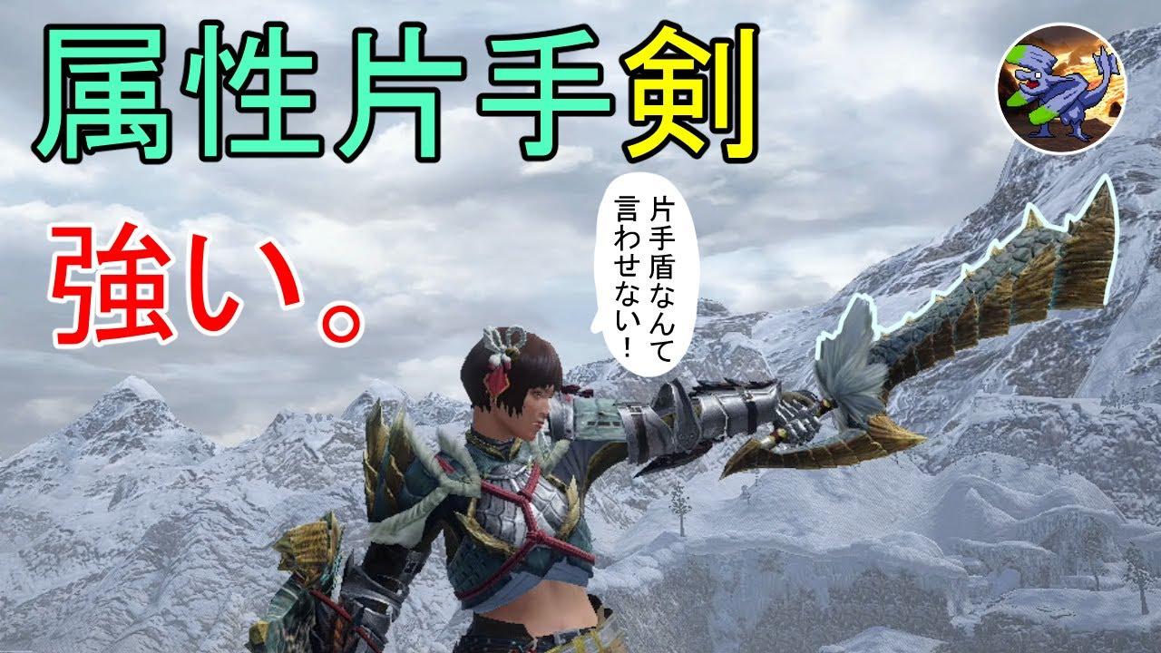 【MHRise】剣で戦う!属性片手剣でイソネミクニ3分台狩猟【片手盾とは言わせない】