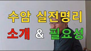 초급000강●수암실전명리 소개 & 필요성