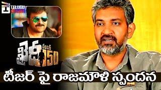Khaidi No 150 Teaser REVIEW By Rajamouli | Chiranjeevi | Kajal | Ram Charan | DSP | Telugu Cinema
