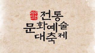 2021 인천전통문화예술대축제