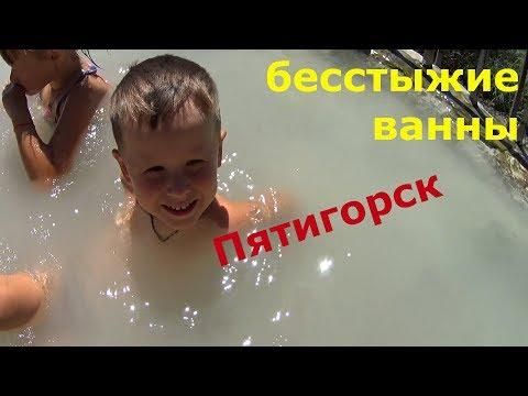 Дикие (бесстыжие) ванны/Пятигорск/Провал