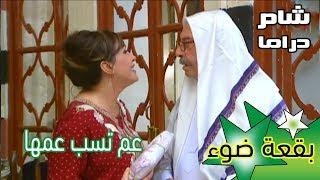 ختيار فجأة صار يسمع !!! شوفو صدمتو بأهلو ـ عمر حجو ـ مها المصري ـ بقعة ضوء