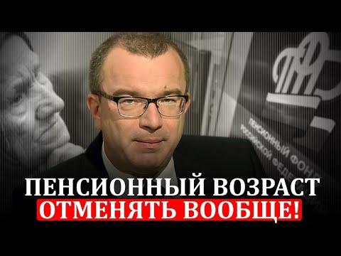Пенсионный возраст ОТМЕНЯТ ВООБЩЕ! ГРОМКОЕ заявление журналиста ШОКИРОВАЛО ВСЕХ!