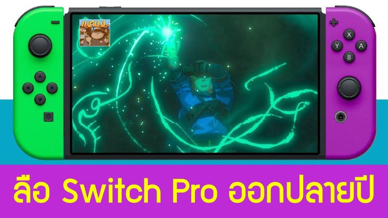 Nintendo Switch Pro น่าจะวางขายปลายปี 2021 ซื้อหรือรอ ? : วิเคราะห์ข่าวลือเกม