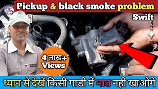Pickup low & black smoke problem, Maruti suzuki swift diesel