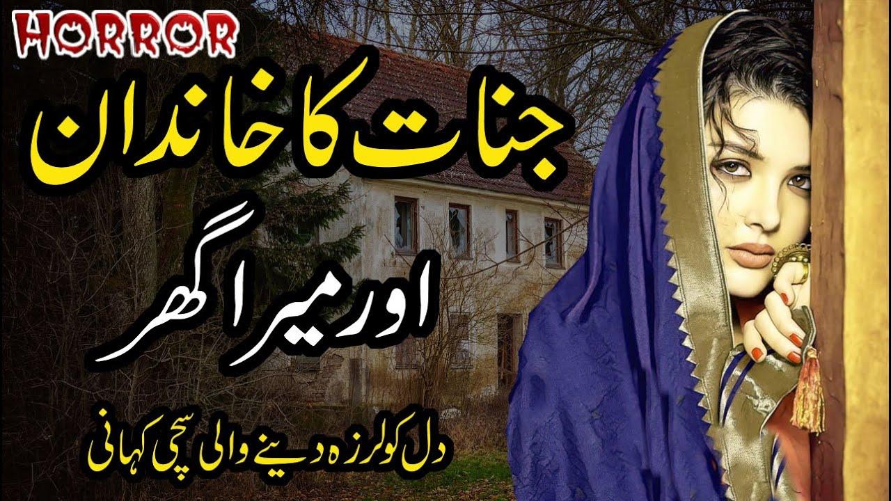 Jinnat Ka Khandan Aur Mera Ghar || Horror Story || Ek Sachi Kahani || Urdu Kahani || Story in Hindi