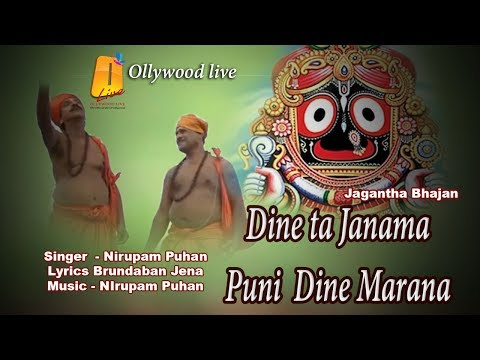 Dine ta Janama Puni  Dine Marana Odia Jagannath Bhajan official  song