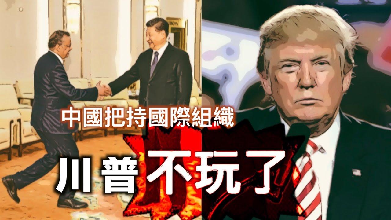 李肅挑戰周孝正:中國把持國際組織 川普不玩了