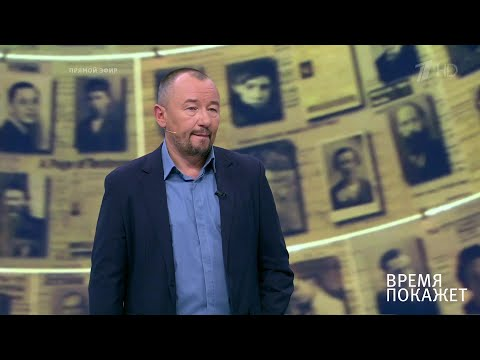 Форум памяти жертв Холокоста. Время покажет. Выпуск от 23.01.2020