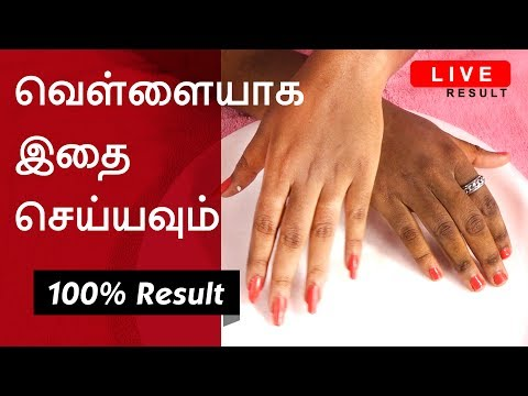 Skin whitening treatment at home for Hands  - Tamil Beauty Tv