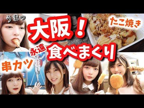 【最強グルメ】大阪の美味しい名物ひたすら食べ歩き!串カツ♡たこ焼き♡