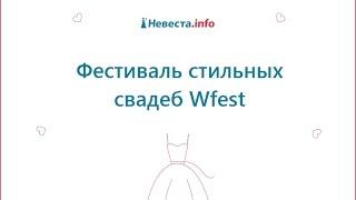 Фестиваль стильных свадеб WFest