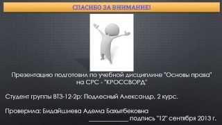 Презентация Кроссворд Теория государства и права