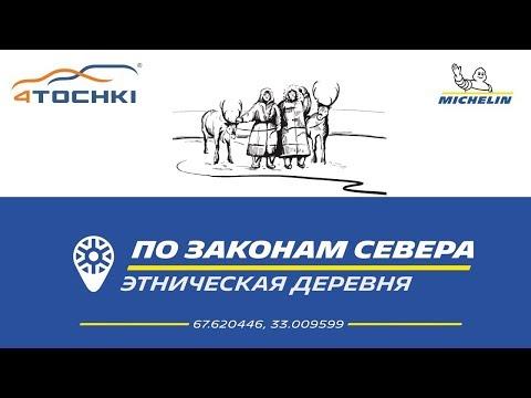 Michelin - По законам севера. Этническая деревня