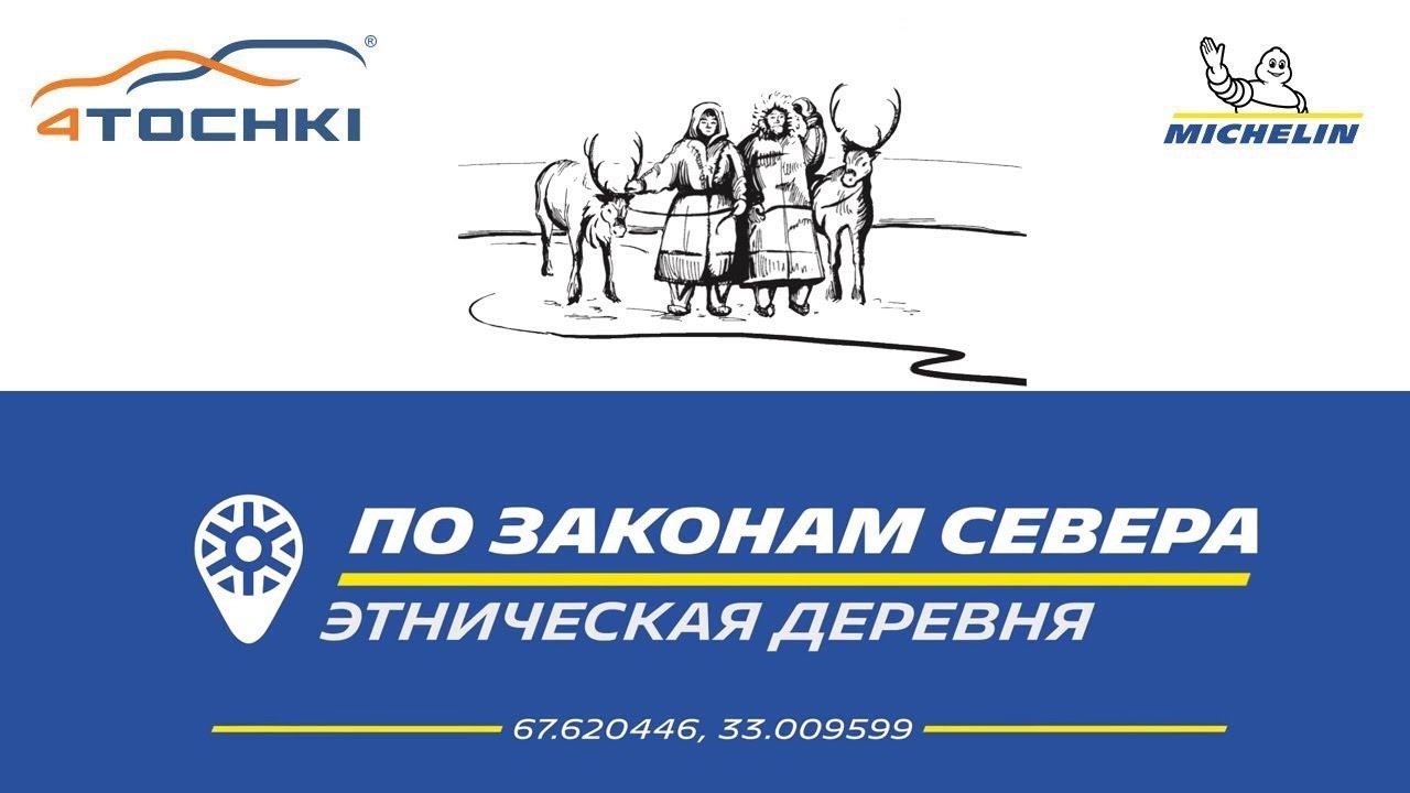 Michelin - По законам севера. Этническая деревня  на 4 точки. Шины и диски 4точки - Wheels & Tyres