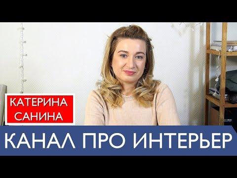 Канал про дизайн интерьера от А до Я. Катерина Санина дизайнер декоратор