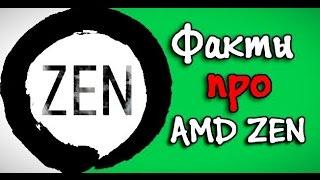 десять фактов про amd zen