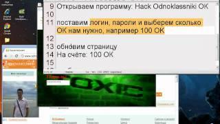 Ok hack odnoklassniki