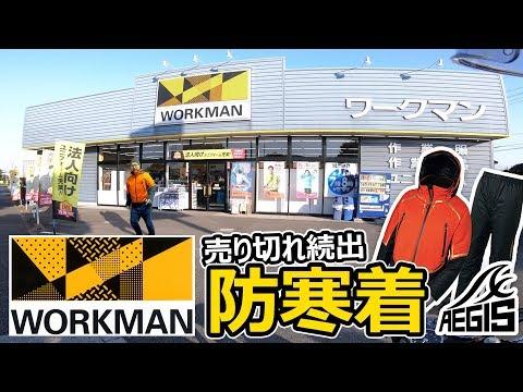 【バイクに最適】ワークマン最強防寒着イージスがコスパよすぎっ!【2018最新モデル】
