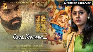 Download Hindi Video Songs - OMALKANMANI SONG from the movie 32am Adhyayam 23am Vakyam