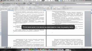 как сделать разделение страниц в wordpad