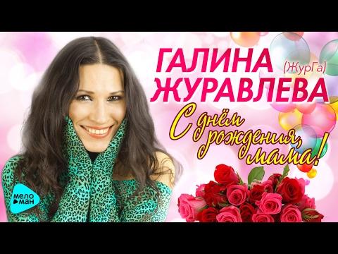 Фристайл & Нина Кирсо - С днем рождения, мама! (Live)