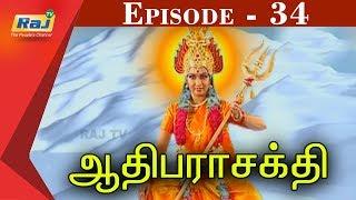 Video Adhiparasakthi Tamil Serial | ஆதிபராசக்தி | Episode 34 | Raj TV Serial | 5 April 2018 | Raj TV download MP3, 3GP, MP4, WEBM, AVI, FLV November 2018