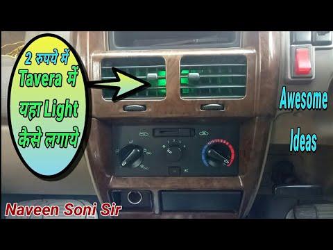 Tavera || 2 रुपये में Tavera Car में LED Light लगाये || Car Decorations At Home |
