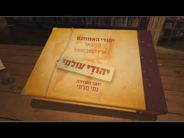 יהודי עולמי מסע באמזונס