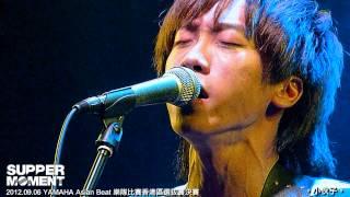 Supper Moment @ Asian Beat 樂隊比賽2012香港區選拔賽決賽 (3) 小伙子 2012.09.06