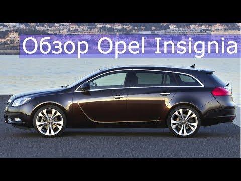 Обзор Опель Инсигния (Opel Insignia). Сколько стоит содержать?